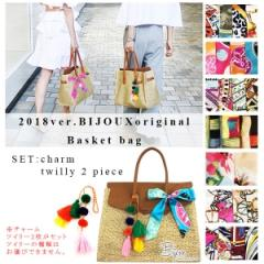 【最終値下げ!】18'BIJOUXoriginal Basket bag(set:charm&twilly 2 piece)