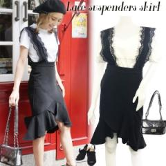 Lace suspenders skirt(BLK)