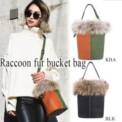 【★】Raccoon fur bucket bag(KHA/BLK)