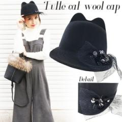 【★】Tulle cat wool cap(BLK)