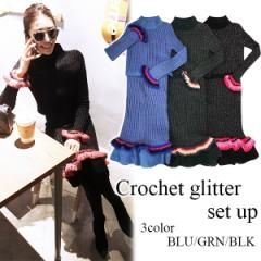 Crochet glitter set up(BLU/GRN/BLK)