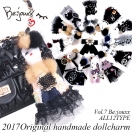 【Vol.7】Be:jouxx  2017Original handmade dollcharm(12type)