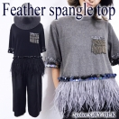 SALE Feather spangle TOP(GRY/BLK)